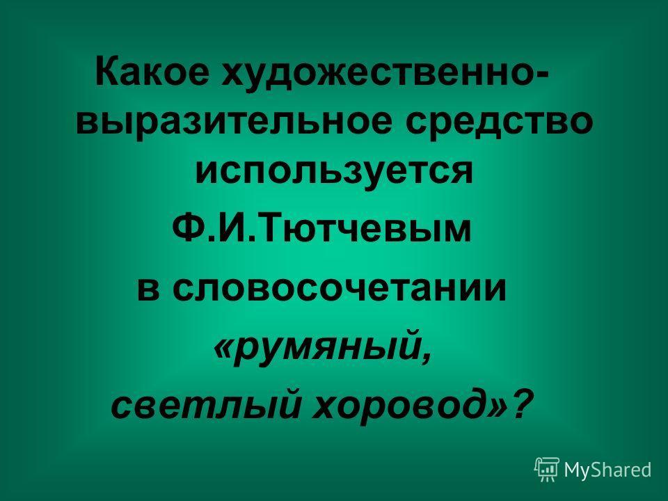 М.Ю.Лермонтов «Бородино» табло