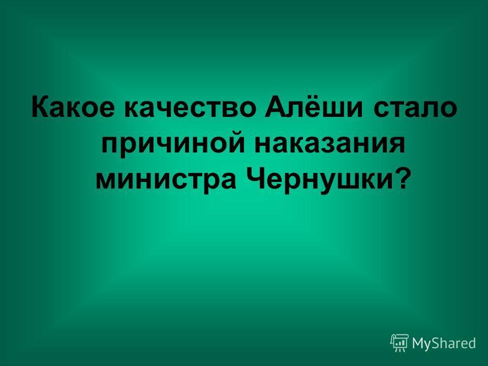 « Сказка о мёртвой царевне и о семи богатырях» А.С.Пушкин табло