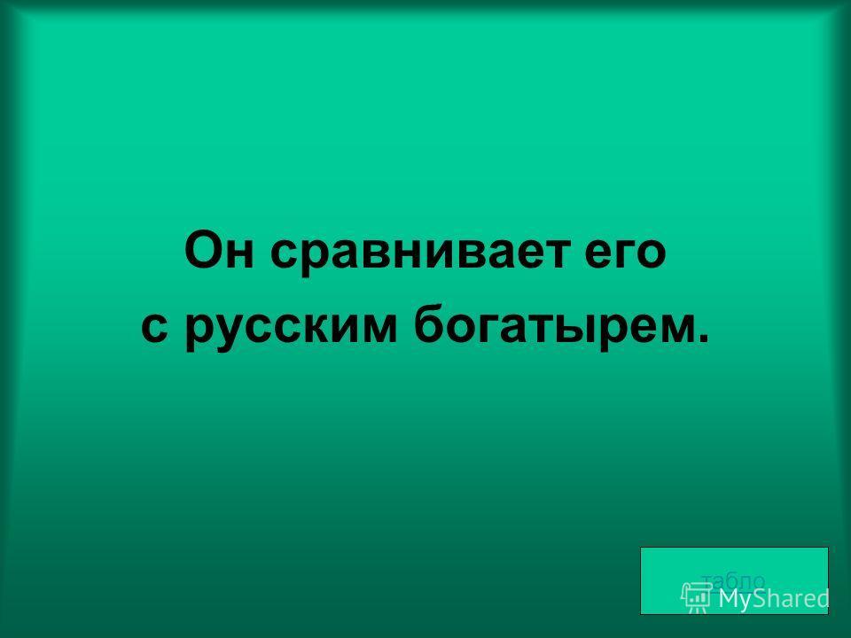 С каким фольклорным героем сближает дворника Герасима в рассказе «Муму» И.С.Тургенев?
