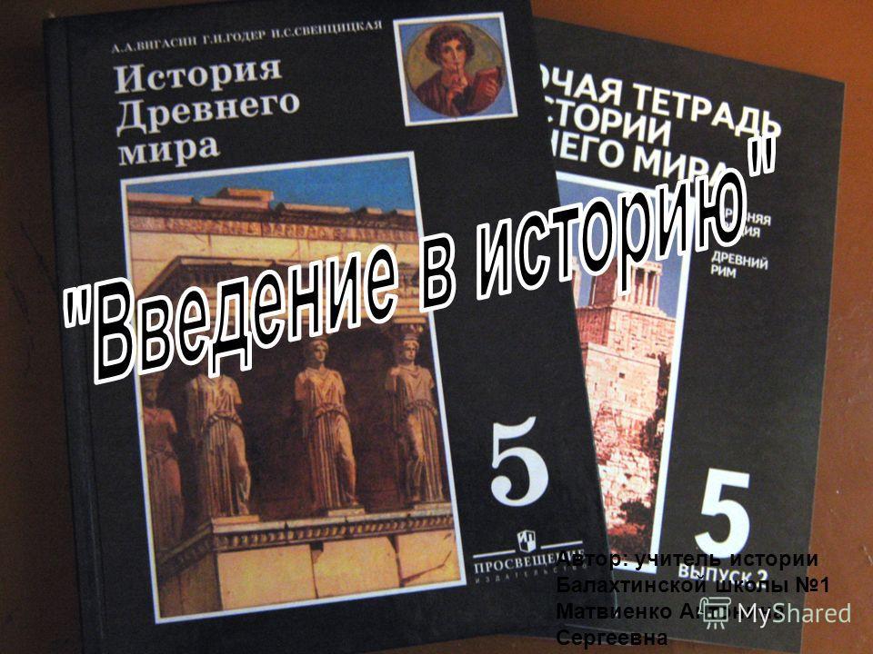 Автор: учитель истории Балахтинской школы 1 Матвиенко Антонина Сергеевна