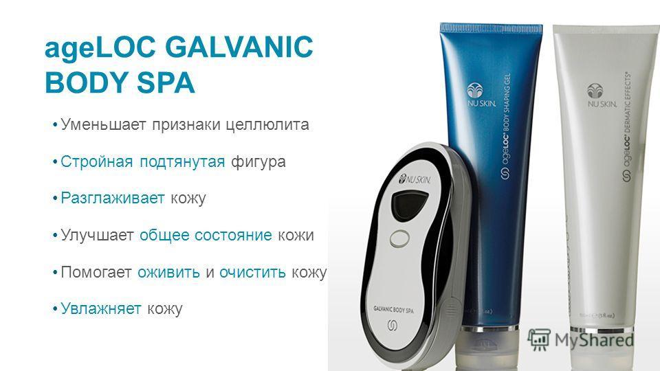 ageLOC GALVANIC BODY SPA Уменьшает признаки целлюлита Стройная подтянутая фигура Разглаживает кожу Улучшает общее состояние кожи Помогает оживить и очистить кожу Увлажняет кожу