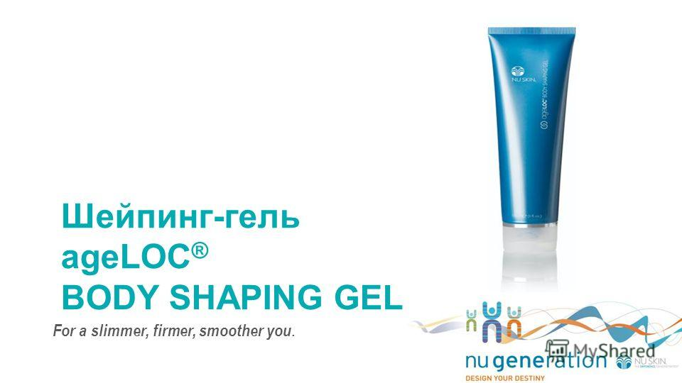Шейпинг-гель ageLOC ® BODY SHAPING GEL For a slimmer, firmer, smoother you.
