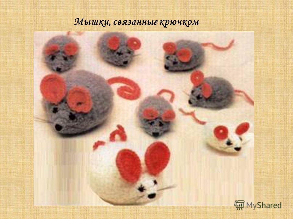 Мышки, связанные крючком