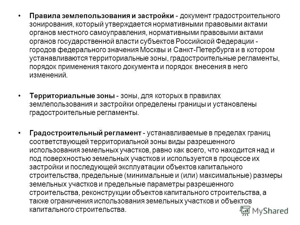 Правила землепользования и застройки - документ градостроительного зонирования, который утверждается нормативными правовыми актами органов местного самоуправления, нормативными правовыми актами органов государственной власти субъектов Российской Феде