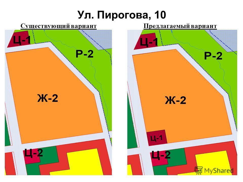 Ул. Пирогова, 10 Существующий вариантПредлагаемый вариант