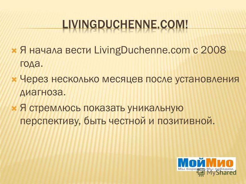 Я начала вести LivingDuchenne.com с 2008 года. Через несколько месяцев после установления диагноза. Я стремлюсь показать уникальную перспективу, быть честной и позитивной.