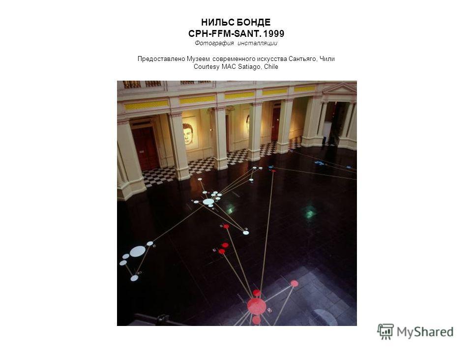 НИЛЬС БОНДЕ CPH-FFM-SANT. 1999 Фотография инсталляции Предоставлено Музеем современного искусства Сантьяго, Чили Courtesy MAC Satiago, Chile