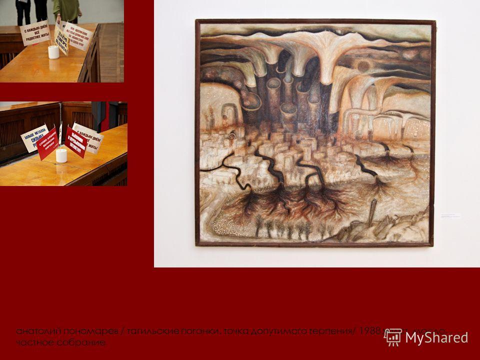 анатолий пономарев / тагильские поганки. точка допутимого терпения/ 1988 холст, масло, частное собрание