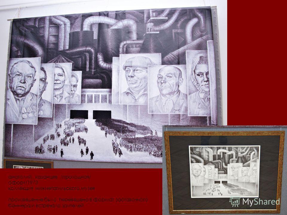 анатолий казанцев /проходная/ офорт/1973 коллекция нижнетагильского музея произведение было переведено в формат заставочного баннера и встречало зрителей