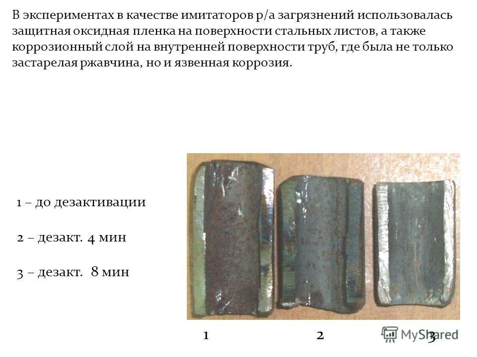 В экспериментах в качестве имитаторов р/а загрязнений использовалась защитная оксидная пленка на поверхности стальных листов, а также коррозионный слой на внутренней поверхности труб, где была не только застарелая ржавчина, но и язвенная коррозия. 1