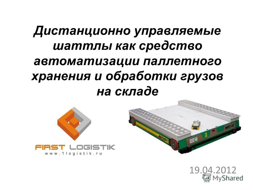 Дистанционно управляемые шаттлы как средство автоматизации паллетного хранения и обработки грузов на складе 19.04.2012