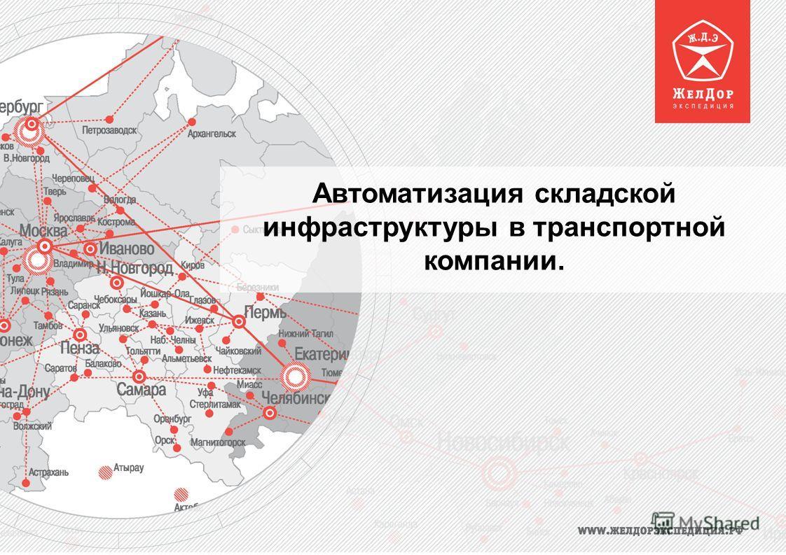 н Автоматизация складской инфраструктуры в транспортной компании.