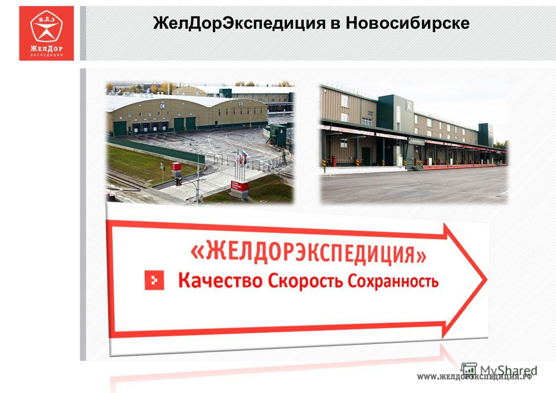 ЖелДорЭкспедиция в Новосибирске