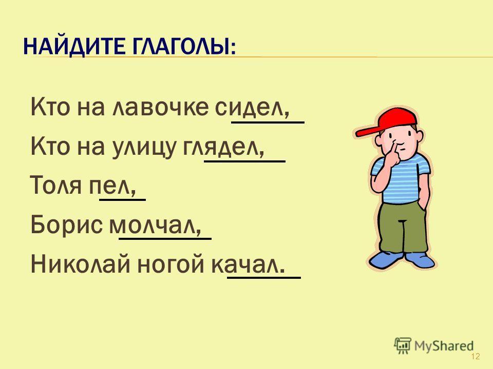 ЗАКОНЧИТЕ ПРЕДЛОЖЕНИЯ ГЛАГОЛАМИ Утром мальчик …, …, … В школе он …, …, …, … После школы он …, …, … 11