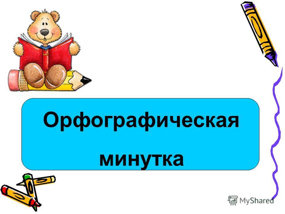 Разминка Орфографическая минутка