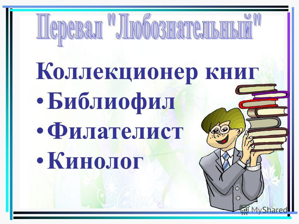 Коллекционер книг Библиофил Филателист Кинолог