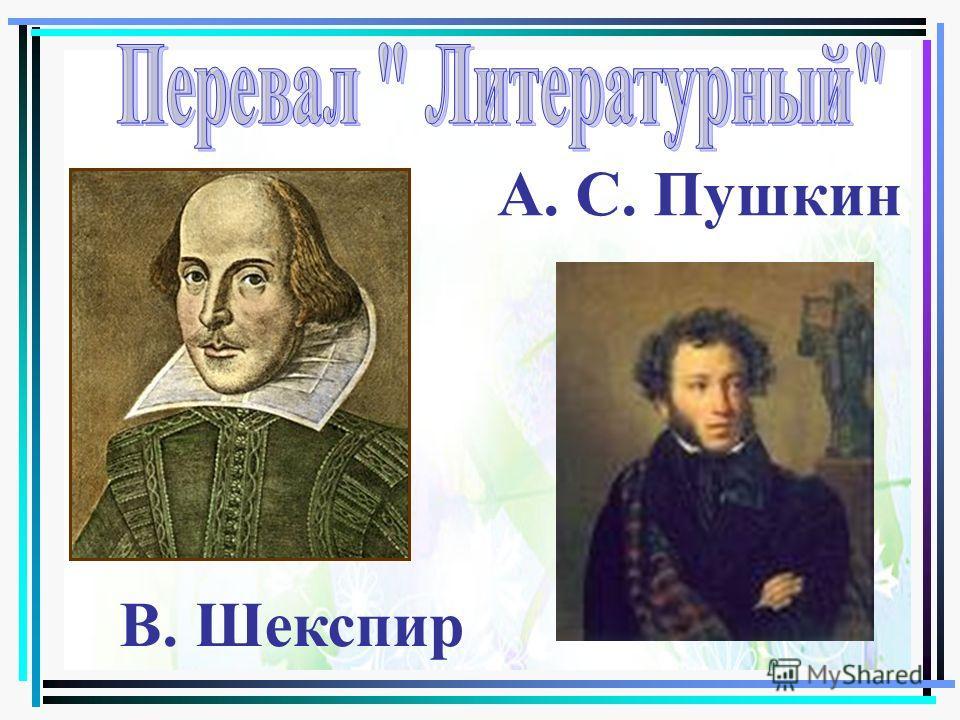 В. Шекспир А. С. Пушкин