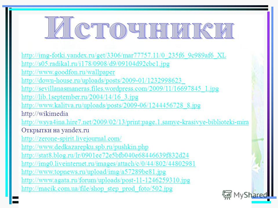 http://img-fotki.yandex.ru/get/3306/mar77757.11/0_235f6_9c989af6_XL http://s05.radikal.ru/i178/0908/d9/09104d92cbc1.jpg http://www.goodfon.ru/wallpaper http://down-house.ru/uploads/posts/2009-01/1232998623_ http://sevillanasmaneras.files.wordpress.co