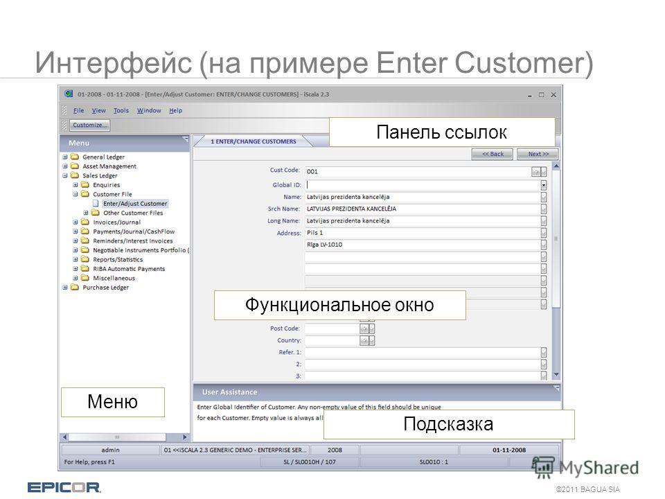 ©2011 BAGUA SIA Интерфейс (на примере Enter Customer) Меню Функциональное окно Подсказка Панель ссылок