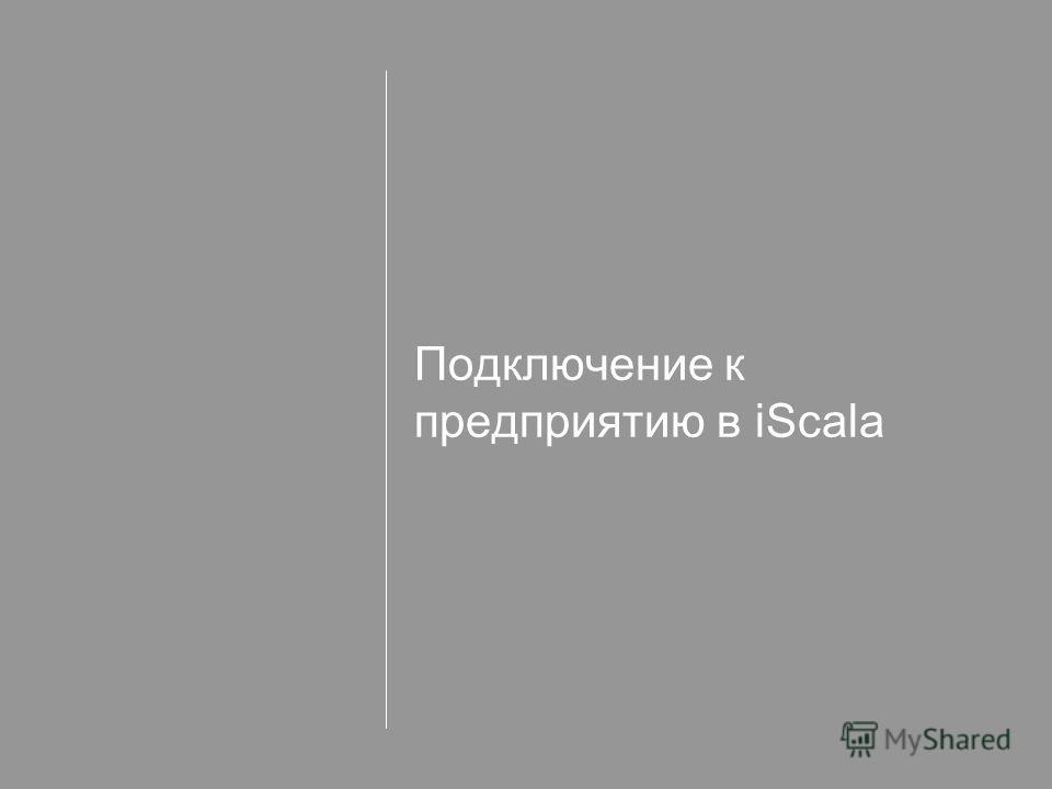 Подключение к предприятию в iScala