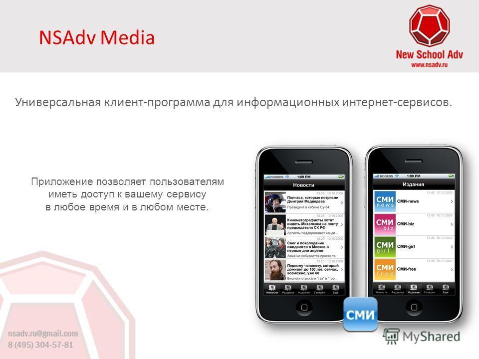 NSAdv Media Универсальная клиент-программа для информационных интернет-сервисов. Приложение позволяет пользователям иметь доступ к вашему сервису в любое время и в любом месте.