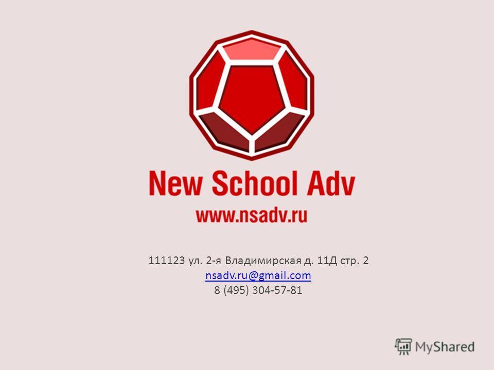 111123 ул. 2-я Владимирская д. 11Д стр. 2 nsadv.ru@gmail.com nsadv.ru@gmail.com 8 (495) 304-57-81