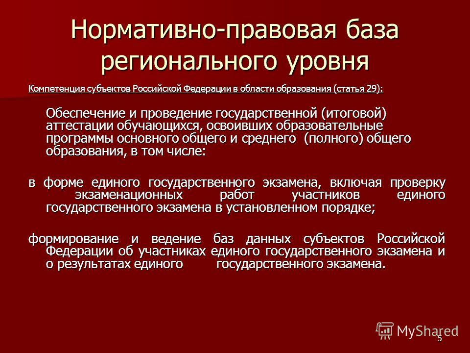 5 Нормативно-правовая база регионального уровня Компетенция субъектов Российской Федерации в области образования (статья 29): Обеспечение и проведение государственной (итоговой) аттестации обучающихся, освоивших образовательные программы основного об