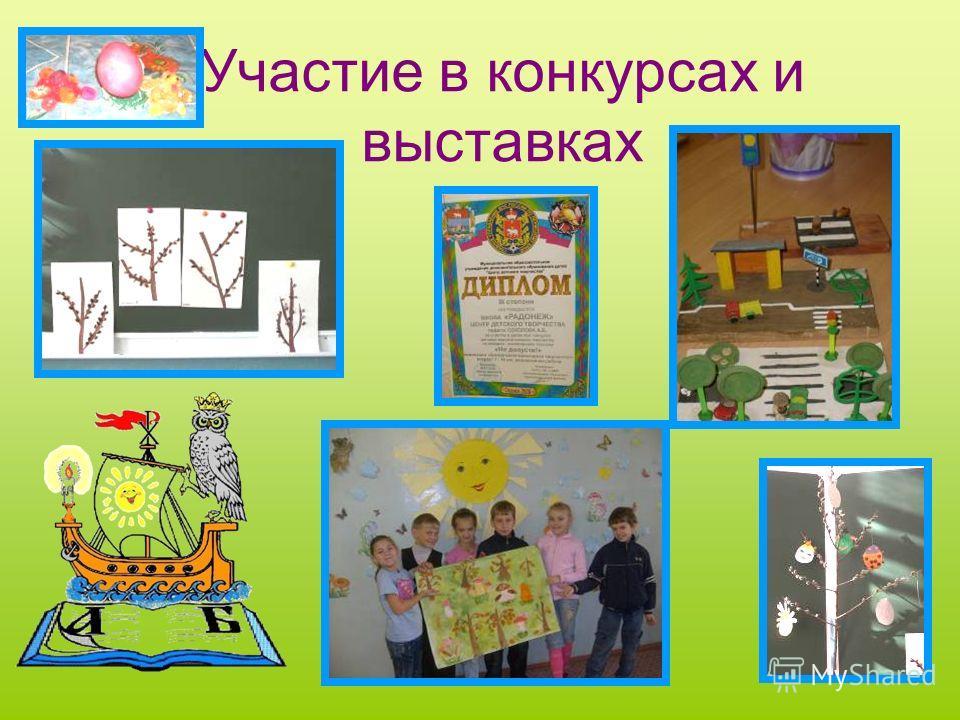Участие в конкурсах и выставках