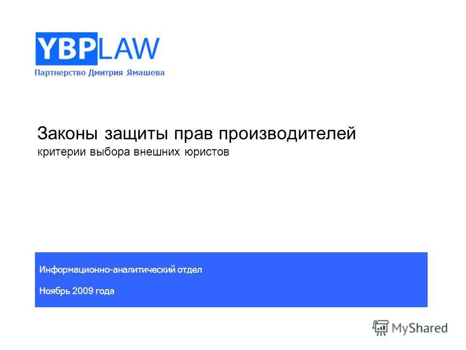 Партнерство Дмитрия Ямашева Информационно-аналитический отдел Ноябрь 2009 года Законы защиты прав производителей критерии выбора внешних юристов