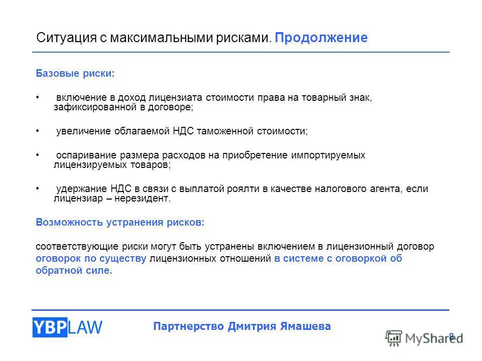 Ситуация с максимальными рисками. Продолжение Базовые риски: включение в доход лицензиата стоимости права на товарный знак, зафиксированной в договоре; увеличение облагаемой НДС таможенной стоимости; оспаривание размера расходов на приобретение импор