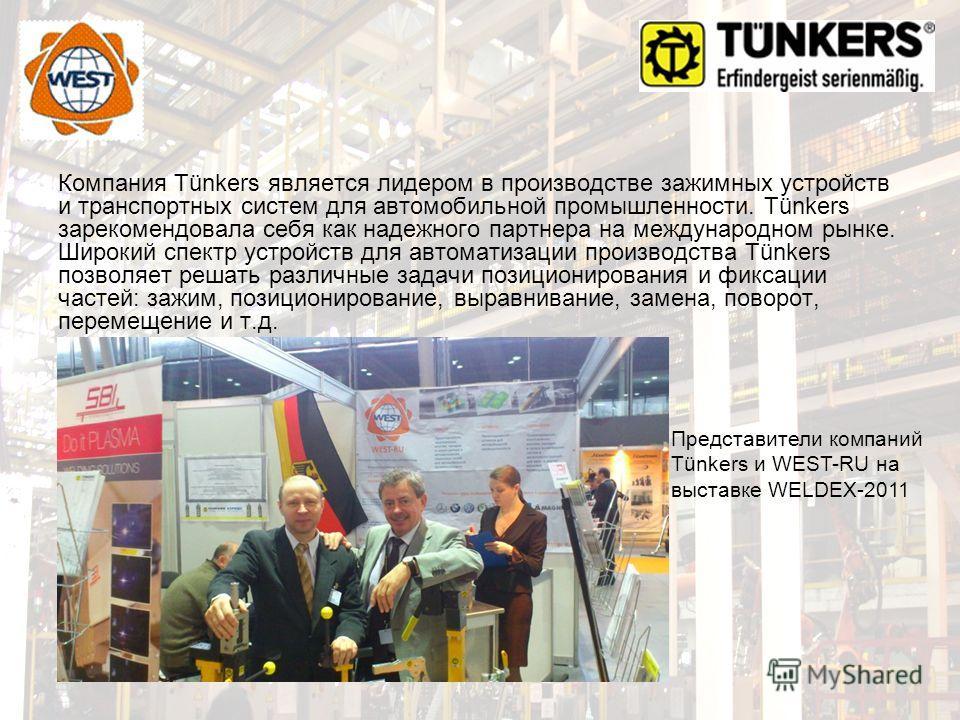 Компания Tünkers является лидером в производстве зажимных устройств и транспортных систем для автомобильной промышленности. Tünkers зарекомендовала себя как надежного партнера на международном рынке. Широкий спектр устройств для автоматизации произво