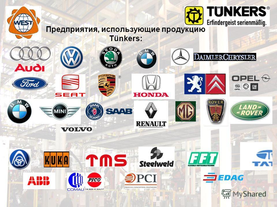 Предприятия, использующие продукцию Tünkers: