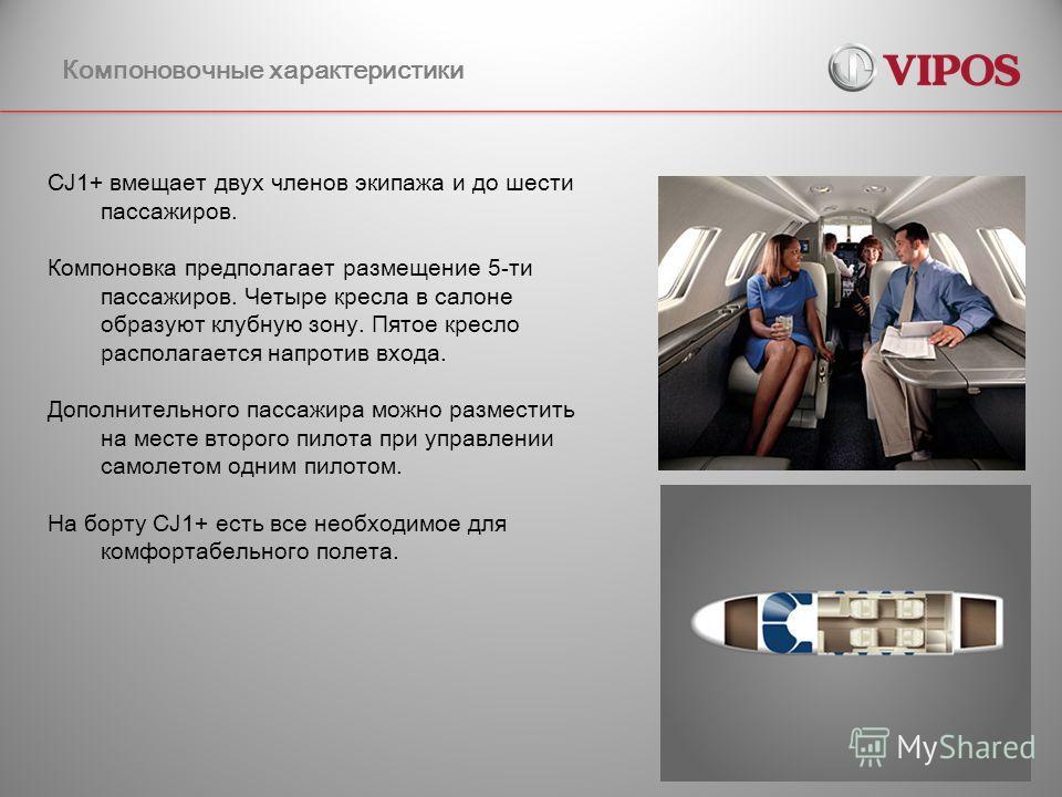 4 Компоновочные характеристики CJ1+ вмещает двух членов экипажа и до шести пассажиров. Компоновка предполагает размещение 5-ти пассажиров. Четыре кресла в салоне образуют клубную зону. Пятое кресло располагается напротив входа. Дополнительного пассаж