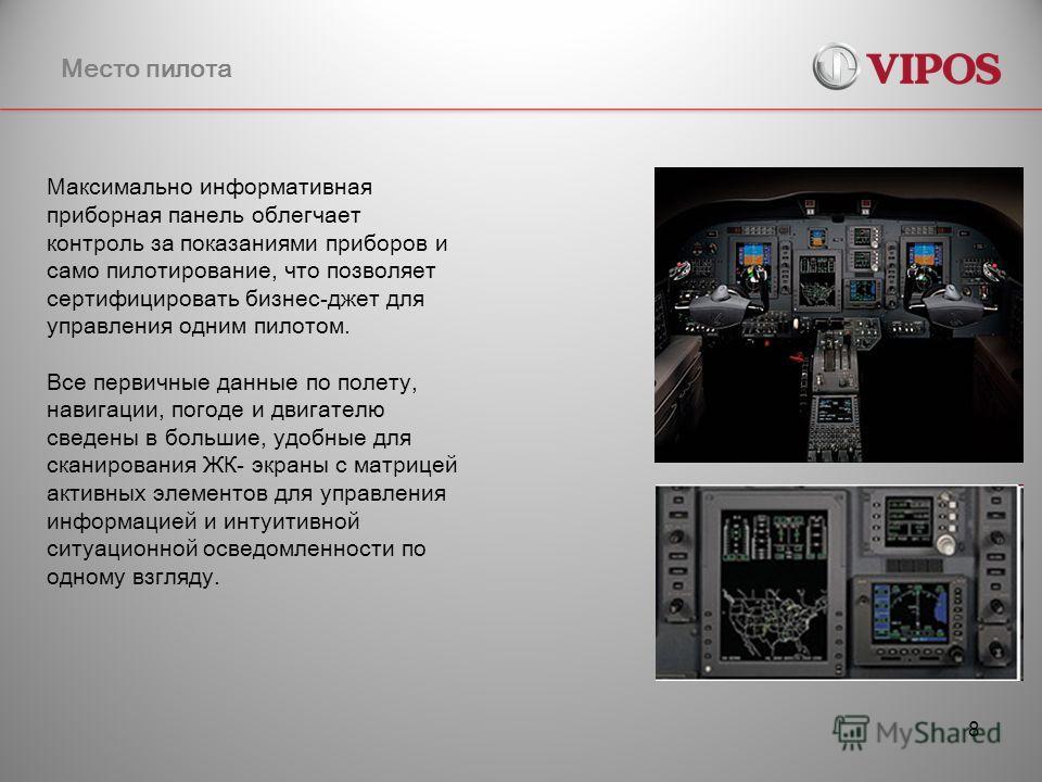 8 Максимально информативная приборная панель облегчает контроль за показаниями приборов и само пилотирование, что позволяет сертифицировать бизнес-джет для управления одним пилотом. Все первичные данные по полету, навигации, погоде и двигателю сведен