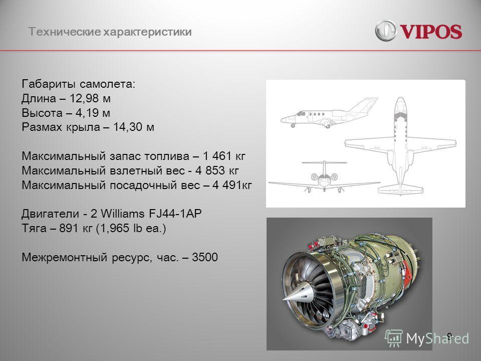9 Технические характеристики Габариты самолета: Длина – 12,98 м Высота – 4,19 м Размах крыла – 14,30 м Максимальный запас топлива – 1 461 кг Максимальный взлетный вес - 4 853 кг Максимальный посадочный вес – 4 491кг Двигатели - 2 Williams FJ44-1AP Тя