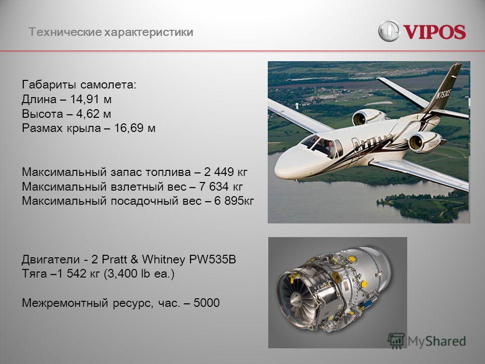 Технические характеристики Габариты самолета: Длина – 14,91 м Высота – 4,62 м Размах крыла – 16,69 м Максимальный запас топлива – 2 449 кг Максимальный взлетный вес – 7 634 кг Максимальный посадочный вес – 6 895кг Двигатели - 2 Pratt & Whitney PW535В