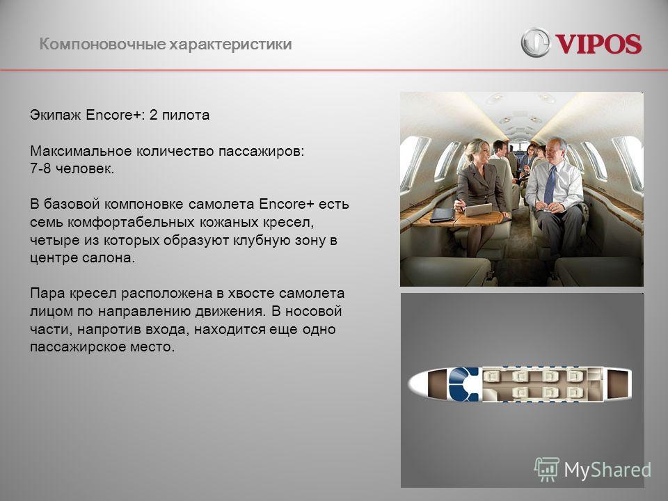 Компоновочные характеристики Экипаж Encore+: 2 пилота Максимальное количество пассажиров: 7-8 человек. В базовой компоновке самолета Encore+ есть семь комфортабельных кожаных кресел, четыре из которых образуют клубную зону в центре салона. Пара кресе