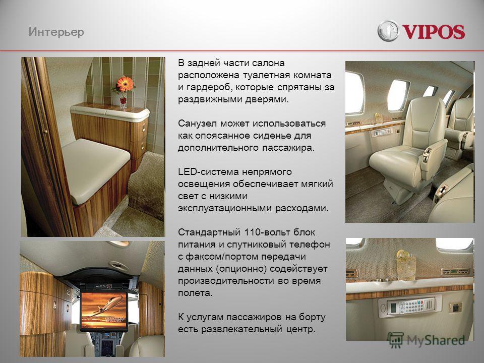 Интерьер В задней части салона расположена туалетная комната и гардероб, которые спрятаны за раздвижными дверями. Санузел может использоваться как опоясанное сиденье для дополнительного пассажира. LED-система непрямого освещения обеспечивает мягкий с
