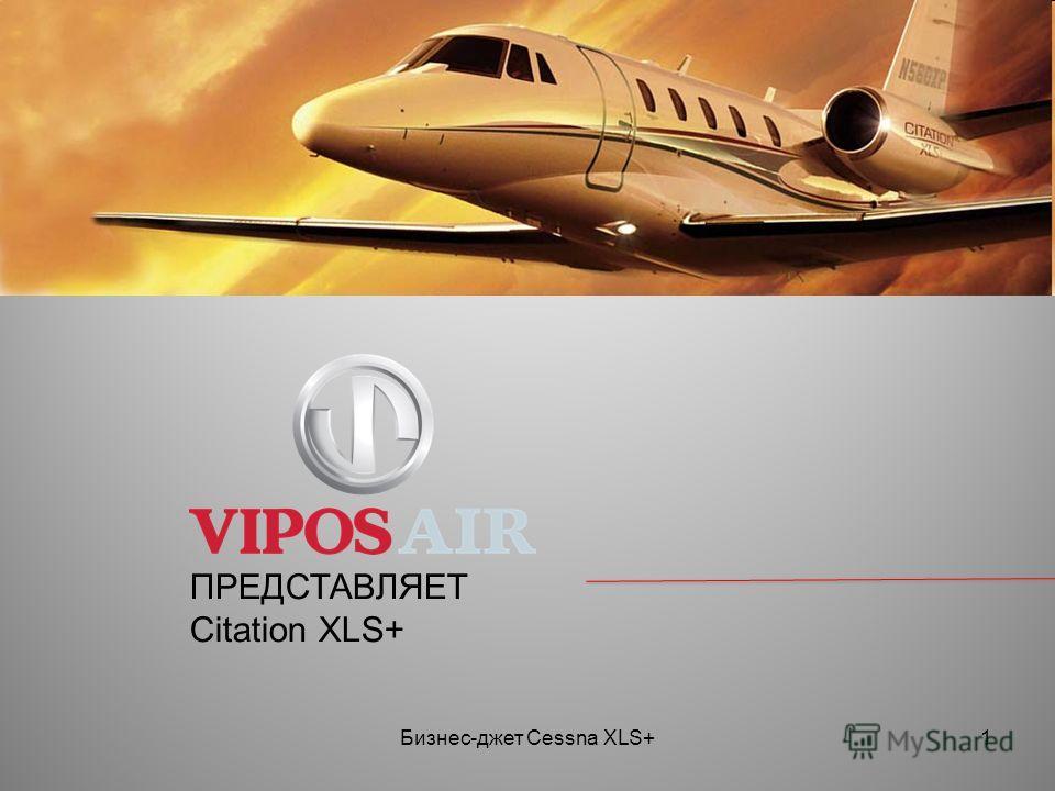Бизнес-джет Cessna XLS+1 ПРЕДСТАВЛЯЕТ Citation XLS+