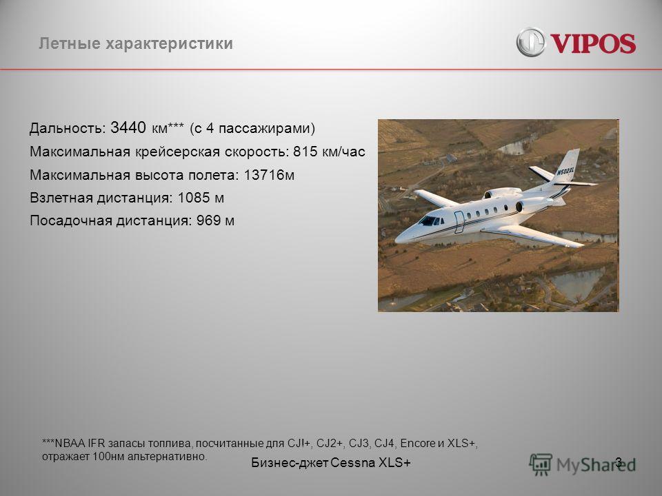 Бизнес-джет Cessna XLS+3 Летные характеристики ***NBAA IFR запасы топлива, посчитанные для CJ!+, CJ2+, CJ3, CJ4, Encore и XLS+, отражает 100нм альтернативно. Дальность: 3440 км*** (с 4 пассажирами) Максимальная крейсерская скорость: 815 км/час Максим