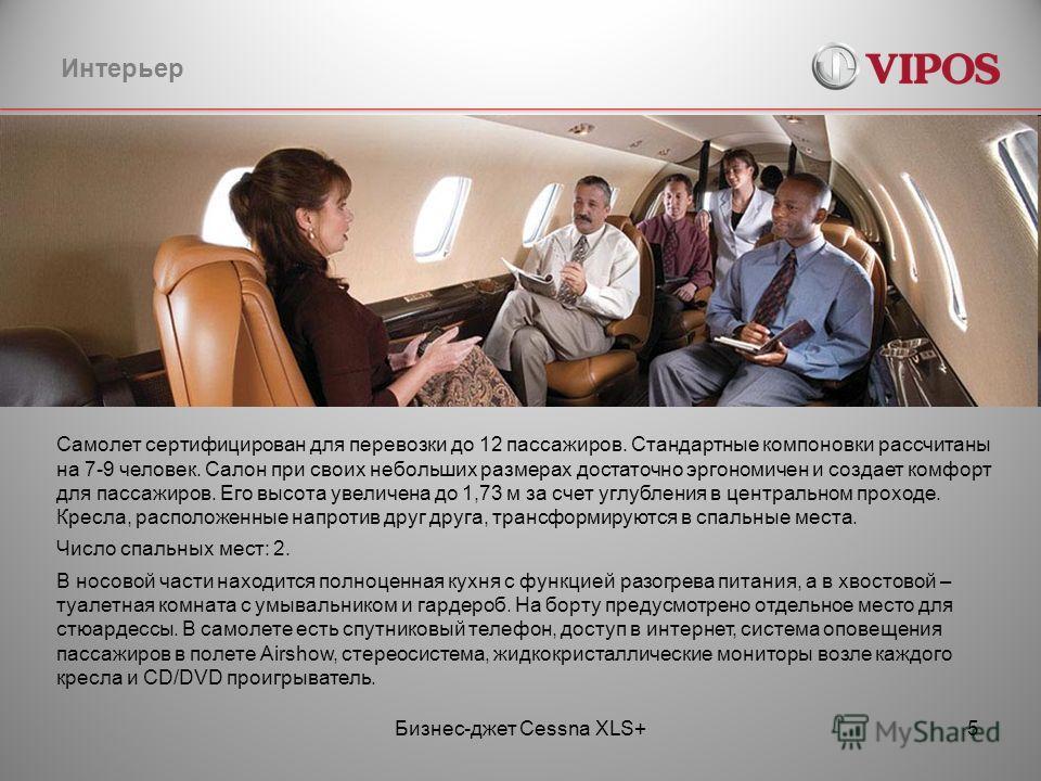 Бизнес-джет Cessna XLS+5 Интерьер Самолет сертифицирован для перевозки до 12 пассажиров. Стандартные компоновки рассчитаны на 7-9 человек. Салон при своих небольших размерах достаточно эргономичен и создает комфорт для пассажиров. Его высота увеличен