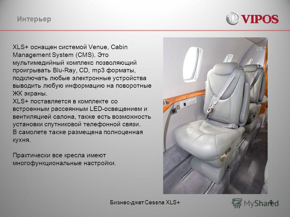Бизнес-джет Cessna XLS+8 Интерьер XLS + оснащен системой Venue, Cabin Management System (CMS). Это мультимедийный комплекс позволяющий проигрывать Blu-Ray, СD, mp3 форматы, подключать любые электронные устройства выводить любую информацию на поворотн