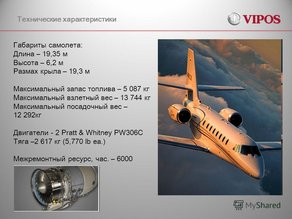 Технические характеристики Габариты самолета: Длина – 19,35 м Высота – 6,2 м Размах крыла – 19,3 м Максимальный запас топлива – 5 087 кг Максимальный взлетный вес – 13 744 кг Максимальный посадочный вес – 12 292кг Двигатели - 2 Pratt & Whitney PW306С