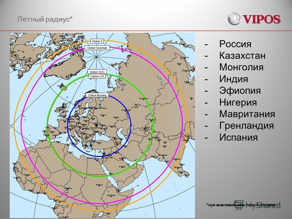 Летный радиус* -Россия -Казахстан -Монголия -Индия -Эфиопия -Нигерия -Мавритания -Гренландия -Испания *при максимальном запасе топлива