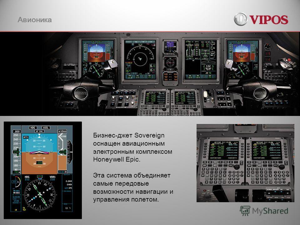 Бизнес-джет Sovereign оснащен авиационным электронным комплексом Honeywell Epic. Эта система объединяет самые передовые возможности навигации и управления полетом. Авионика