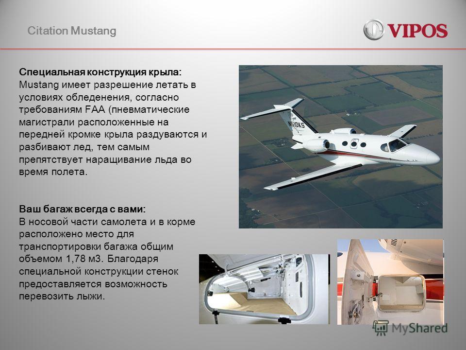 Citation Mustang Специальная конструкция крыла: Mustang имеет разрешение летать в условиях обледенения, согласно требованиям FAA (пневматические магистрали расположенные на передней кромке крыла раздуваются и разбивают лед, тем самым препятствует нар