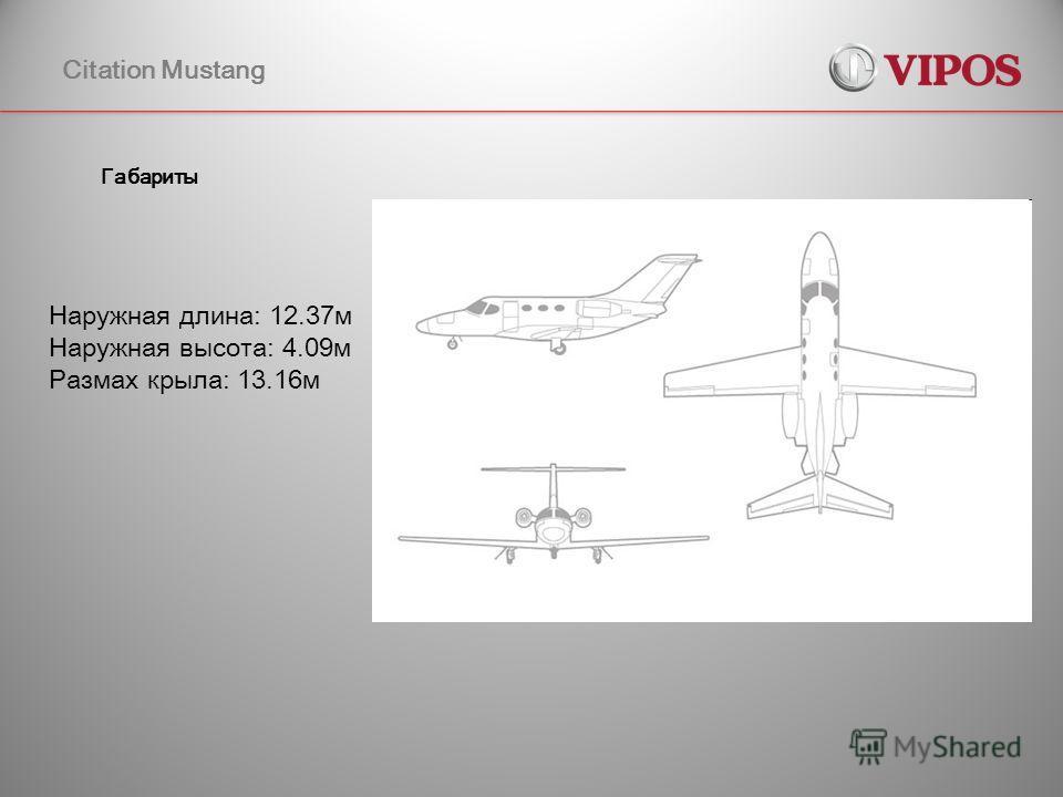 Citation Mustang Габариты Наружная длина: 12.37м Наружная высота: 4.09м Размах крыла: 13.16м