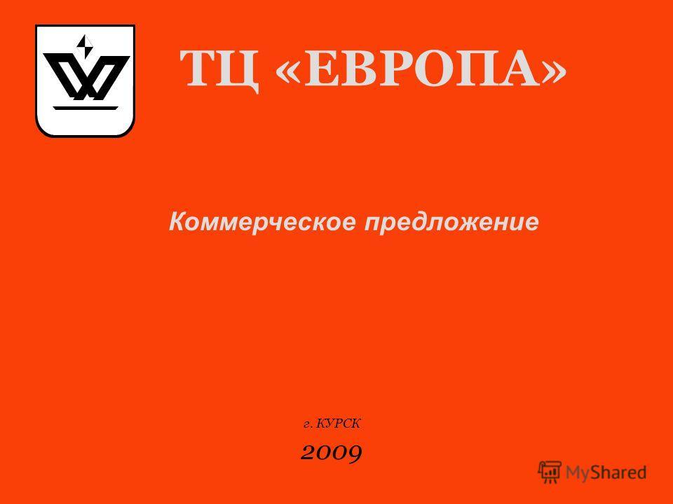 ТЦ «ЕВРОПА» г. КУРСК 2009 Коммерческое предложение