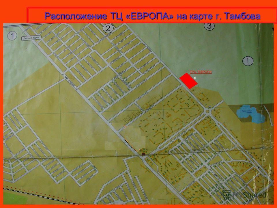 Расположение ТЦ «ЕВРОПА» на карте г. Тамбова Коммерческое предложение5