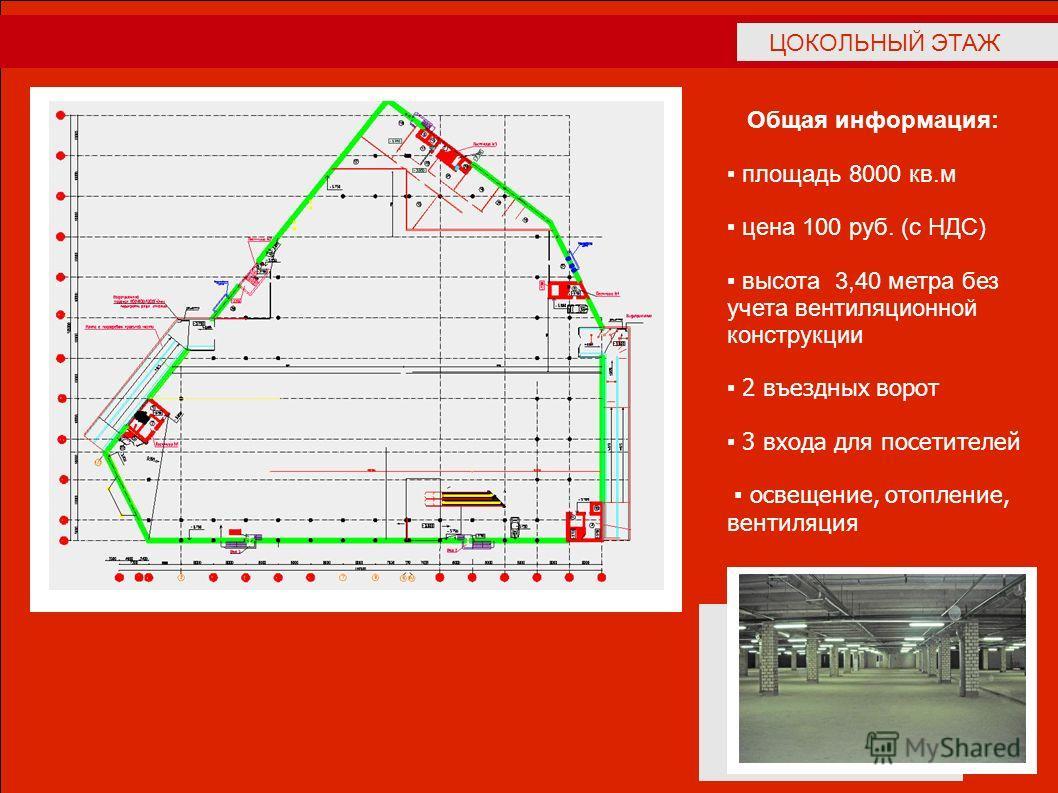 ЦОКОЛЬНЫЙ ЭТАЖ Общая информация: площадь 8000 кв.м цена 100 руб. (с НДС) высота 3,40 метра без учета вентиляционной конструкции 2 въездных ворот 3 входа для посетителей освещение, отопление, вентиляция
